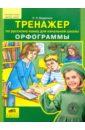 Тренажер по русскому языку для  ...