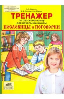 Тренажер по русскому языку для начальной школы: Пословицы и поговорки. ФГОС