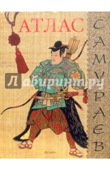 Атлас самураев: Научно-популярное издание для детей