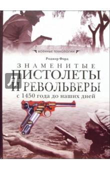 Знаменитые пистолеты и револьверы