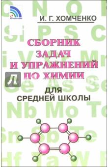 Хомченко для Поступающих в Вузы Решебник