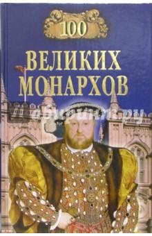 Рыжов Константин Владиславович 100 великих монархов