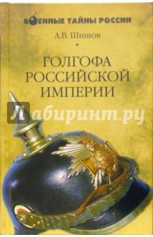 Шишов Алексей Васильевич Голгофа Российской империи