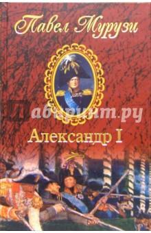 Александр I, Император Всероссийский