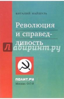Найшуль Виталий Революция и справедливость