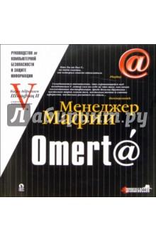 Omert@: Руководство по компьютерной безопасности и защите информации для больших боссов