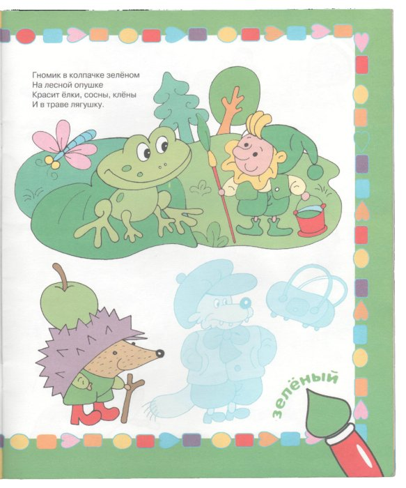 Иллюстрация 1 из 8 для Цвета и формы - Софья Буланова   Лабиринт - книги. Источник: Лабиринт