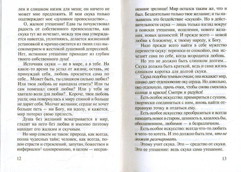 Иллюстрация 1 из 2 для Книга раздумий и тихих созерцаний - Иван Ильин | Лабиринт - книги. Источник: Лабиринт