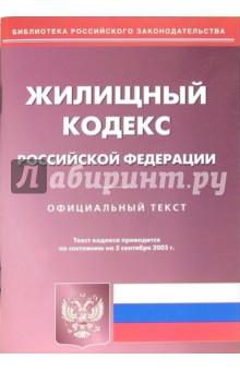 Жилищный кодекс Российской Федерации (на 05.09.05)