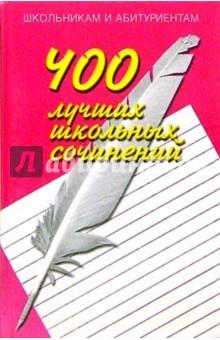 Орлова О.Е. 400 лучших школьных сочинений