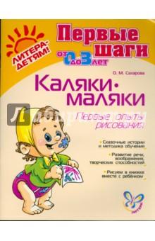 Сахарова Ольга Константиновна Каляки-маляки: Первые опыты рисования. Для детей 1-3 лет