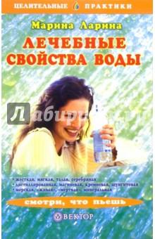 Ларина Марина Лечебные свойства воды. Смотри, что пьешь