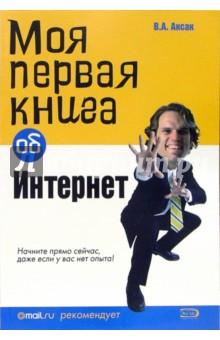 Аксак Валерий Моя первая книга об Интернет