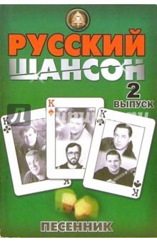 Песенник. Русский шансон. Выпуск 2