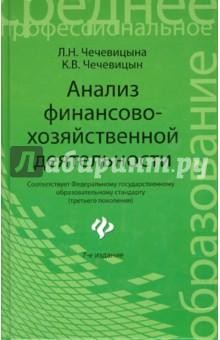 Анализ финансово-хозяйственной деятельности: учебник
