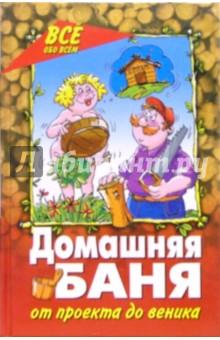 Железнев Владимир Петрович Домашняя баня: от проекта до веника