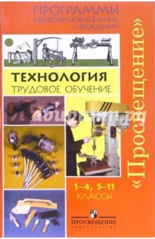 Программы Технология 1-4 кл. и 5-11 кл