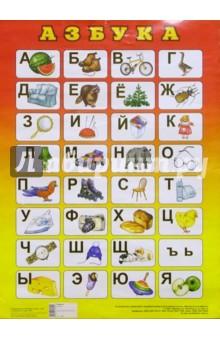 Плакат: Азбука (А2, красная)