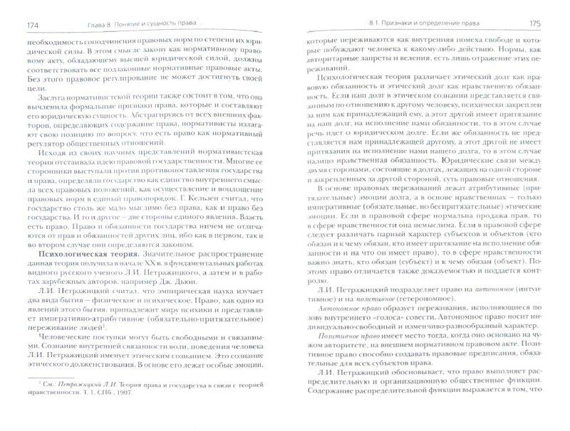 Иллюстрация 1 из 18 для Теория государства и права. Учебник для бакалавров - Валентин Хропанюк | Лабиринт - книги. Источник: Лабиринт
