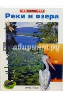 Реки и озера/ЧеЧ