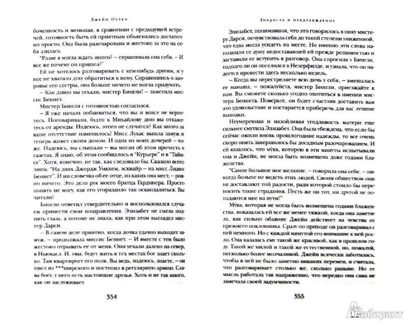 Иллюстрация 1 из 32 для Гордость и предубеждение. Нортенгерское аббатство - Джейн Остен | Лабиринт - книги. Источник: Лабиринт