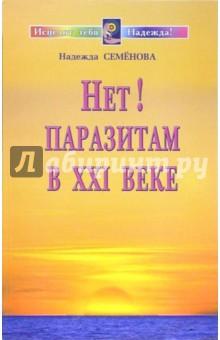 Семенова Надежда Алексеевна Нет! Паразитам в ХХI веке