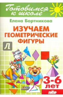 Изучаем геометрические фигуры. 3-6 лет