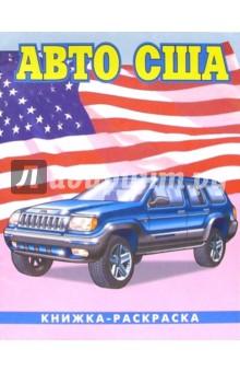Авто США-1
