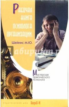 Рабочая книга психолога организации