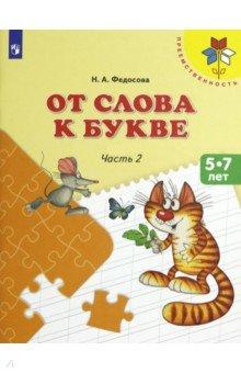 Федосова Нина Алексеевна От слова к букве. Пособие для детей 5-7 лет. В 2-х частях. Часть 2