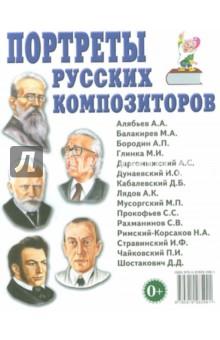 Портреты русских композиторов. Наглядное пособие для педагогов, логопедов, воспитателей