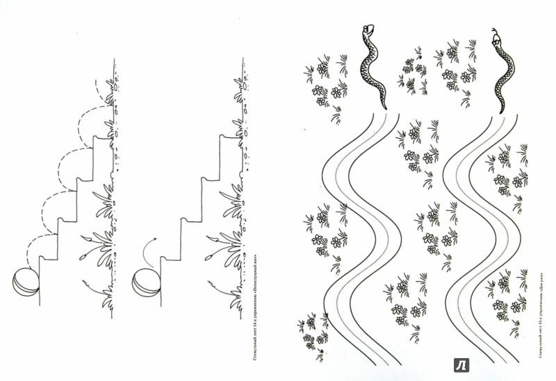 Иллюстрация 1 из 16 для Рисующий гномик. Альбом 2 по формированию графич. навыков и умений у детей мл. дошк. возр. с ЗПР - Марина Касицына | Лабиринт - книги. Источник: Лабиринт