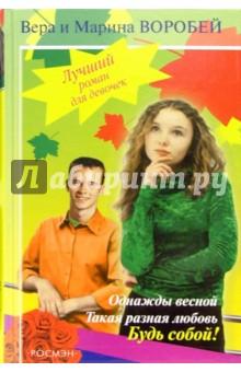 Сестры Воробей Однажды весной; Такая разная любовь; Будь собой!: Романы