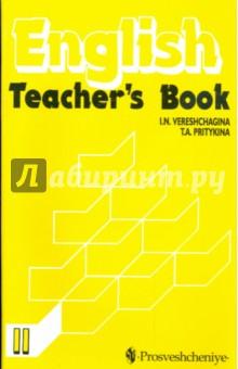Верещагина Ирина Николаевна Книга для учителя к учебнику для 2 класса школ с углубленным изучением английского языка