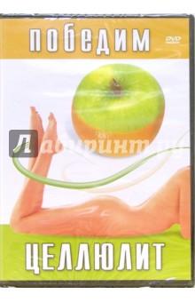Победим целлюлит (DVD)