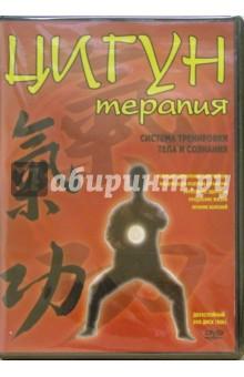 Цигун-терапия. Система тренировки тела и сознания (DVD)
