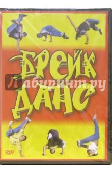 Брейк-данс (DVD)Танцы и хореография<br>Брейк-данс - один из самых экстремальных и зрелищных танцевальных стилей. Именно поэтому этот стиль сейчас необычайно популярен. <br>Брейк великолепно тренирует тело, а различные трюки способствуют развитию координации и гибкости.<br>Крупнейшие b-boys из экстрим-шоу УРБАНС помогут вам ознакомиться с основными правилами и некоторыми хитростями движений этого стиля.<br>Наша программа включает в себя разминку, базовые элементы верхнего и нижнего брейка (Headspin, Bellymills, Flare, 1999 (2000), Windmill, Babymills, Pop locking, Style, Electric boogie, Robot, Swipes, Freeze).<br>Обучающая программа. Продолжительность: 49 мин. <br>Режиссер: Максим Матушевский.<br>Ограничений по возрасту нет.<br>Звук: Surround 3/0; русский.<br>