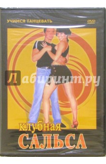 Клубная Сальса (DVD)