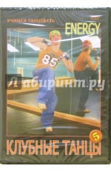Клубные танцы: Energy (DVD)