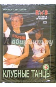 Клубные танцы: R'n'B (DVD)