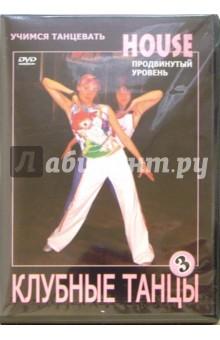 Клубные танцы: House. Продвинутый уровень (DVD)