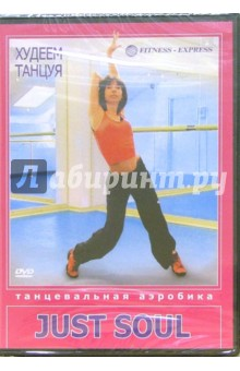 Худеем танцуя. Танцевальная аэробика. Just Soul (DVD)