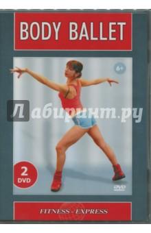 Body Ballet (2DVD)Танцы и хореография<br>Танцы - это не только универсальный язык общения, способ самовыразиться, повысить самооценку, но и суперэффективный вид фитнеса. За час занятий танцами вы теряете столько же калорий, сколько за час интенсивных тренировок в фитнес-клубе. Но ведь танцевать - это так здорово и весело!<br>Наверное, каждый из нас восхищается особой статью танцоров балета. Эта грация и пластика отрабатывается в балетных классах. С помощью этой программы вы сможете прикоснуться к волшебному миру балета и приобрести поистине королевскую осанку.<br>Часть первая - танцевальная аэробика на основе классических балетных поз и движений.<br>Часть вторая - силовой урок с использованием элементов классической xopeoгpaфии. <br>Авторы программы: Инга Дубоделова, Светлана Елкина.<br>Звук: русский, 2.0, стерео<br>DVD-5<br>Pal All<br>Продолжительность: 150 минут.<br>