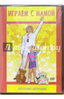 Играем с мамой (DVD)