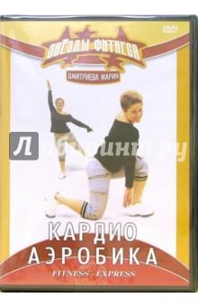 Кардиоаэробика (DVD) Видеогурман