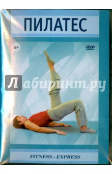 Пилатес (DVD)Фильмы о здоровье и красоте<br>Джозеф Пилатес разработал эту уникальную систему упражнений, черпая методики из различных тренировочных систем Востока и Запада. Он сочетал самые совершенные и функциональные движения, используя их как для реабилитации и восстановления, так и для укрепления опорно-двигательного аппарата профессиональных танцоров и спортсменов. На сегодняшний день - это самая популярная программа на Западе. Ее используют многие модели и звезды Голливуда, превращая свои фигуры в подтянутые и идеальные.<br>Занимаясь Pilates, вы сможете привести в тонус мышцы, придав красивый рельеф и вытянутую форму, улучшить баланс и стабильность центра вашего тела, а еще увеличить подвижность в суставах, что в свою очередь способствует повышению гибкости. Эти упражнения помогут вам справиться с болью в спине. Занятия Pilates способствуют развитию позитивного мышления и помогают бороться со стрессом.<br>Автор и ведущая программы - Инга Яхней - Международный презентер, ведущий специалист категории Mind Body, эксперт Института Пилатес Россия, автор статей, методических пособий и телевизионных программ по фитнесу.<br>Обучающая программа. Продолжительность программы: 51 минута.<br>Звук: русский 2.0.<br>Количество слоев: Dvd-5.<br>Код региона: ALL, PAL<br>Тип упаковки: amarey box.<br>Не рекомендовано к просмотру лицам моложе 6 лет.<br>