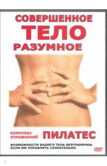 Совершенное тело - разумное тело (DVD)