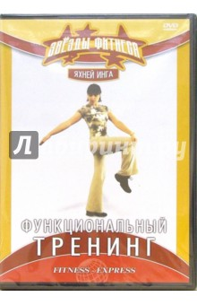 Функциональный тренинг (DVD) Видеогурман