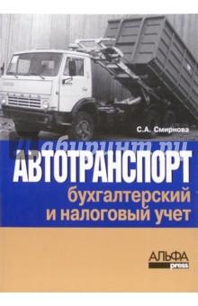 Автотранспорт: бухгалтерский и налоговый учет. - изд. 3-е, перераб. и доп