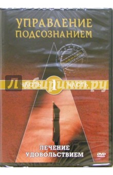 Управление подсознанием. Часть 1. Лечение удовольствием (DVD)